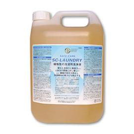 ランドリー(洗濯洗剤):原液5リットル 業務用